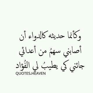 لا أراني الله بأسا به Love Words Arabic Quotes Quotes