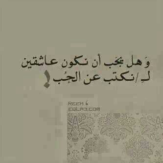 Pin By Merna Assaf On Kitabat Words Arabic Love Quotes Romantic Quotes Quotations
