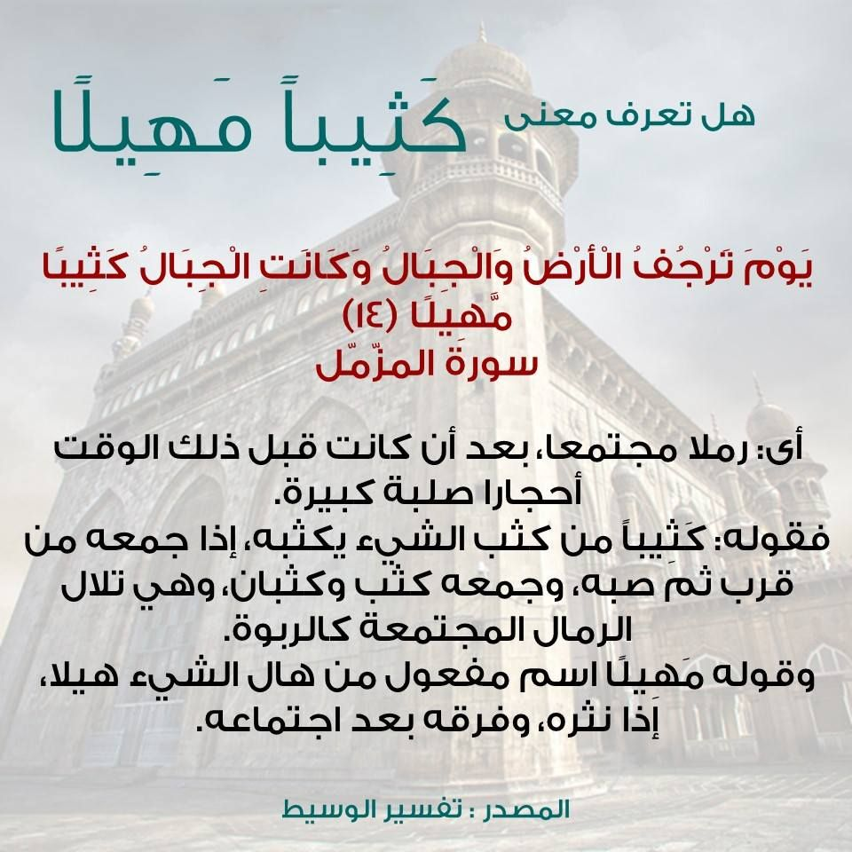 Pin By Nour Houda On معاني كلمات قرأنية Islamic Information Quran Tafseer Islam