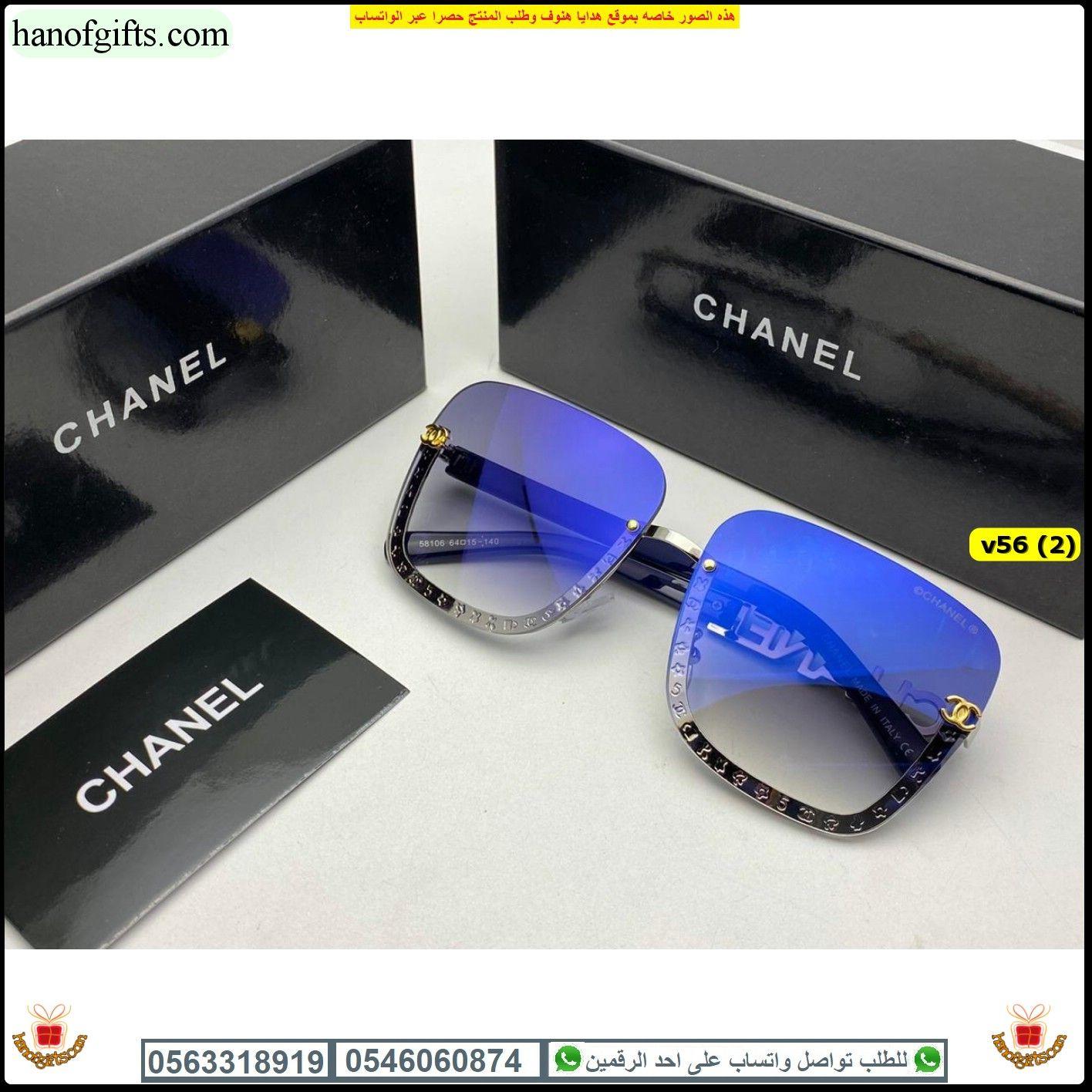 نظارات شانيل ٢٠٢٠ Chanel Glasses مع ملحقات الماركة الفخمه هدايا هنوف Chanel Glasses Sunglasses