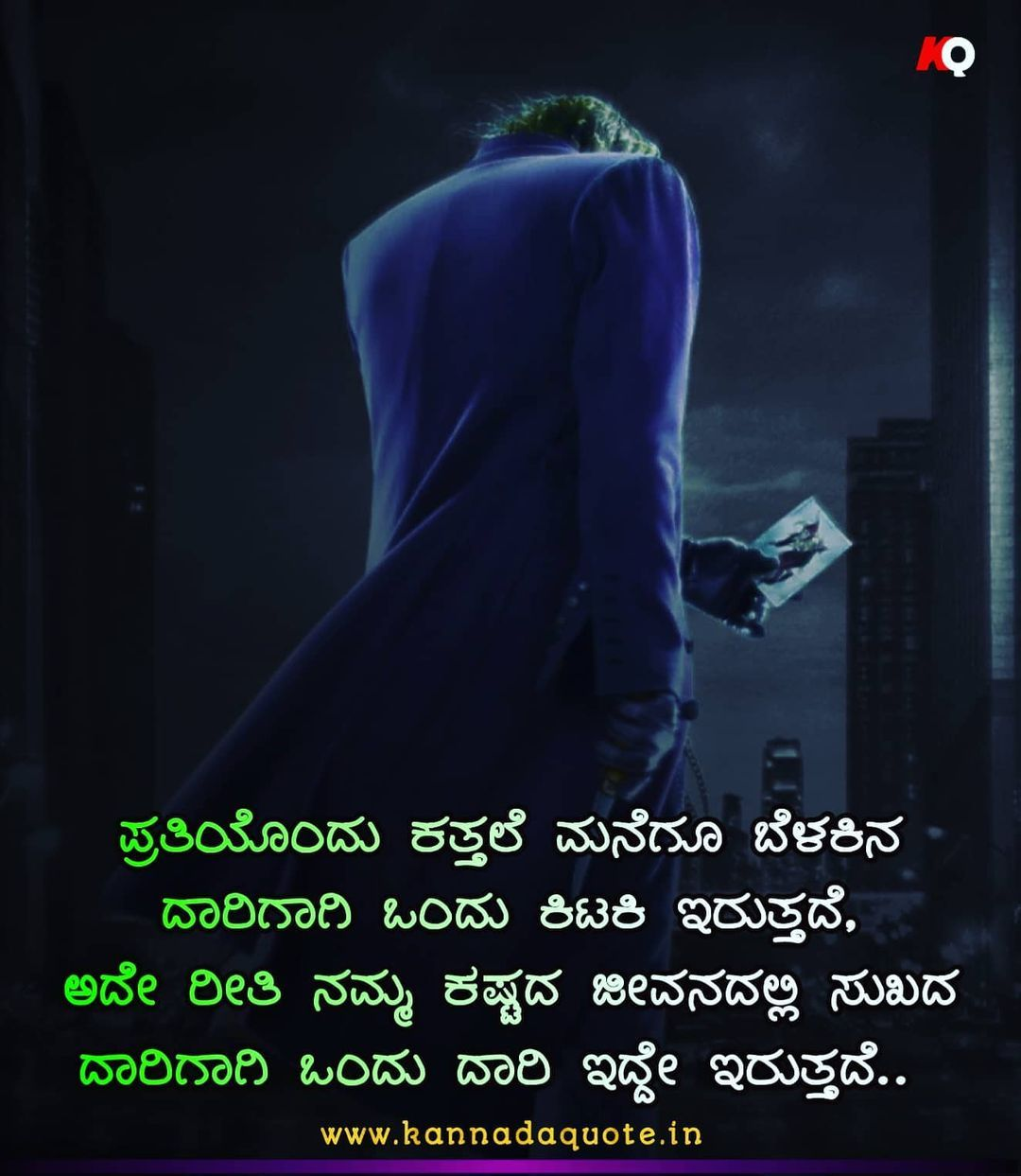 Relationship Kannada Quotes About Trust