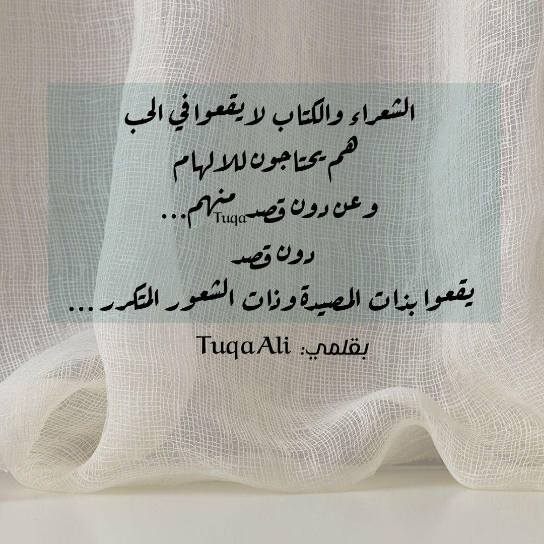الشعراء والكتاب لايقعوا في الحب هم يحتاجون للالهام وعن دون قصد منهم دون قصد يقعوا بذات
