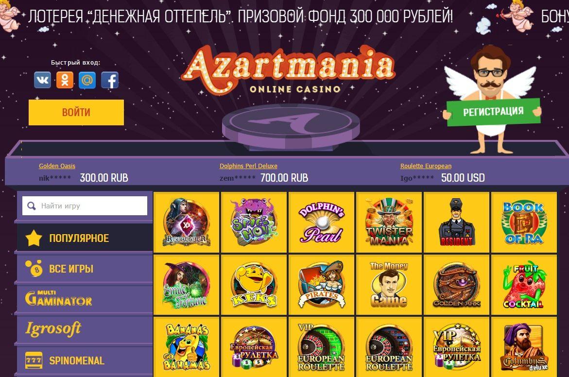 Azartmanya слот игровые автоматы гран казино коста браво