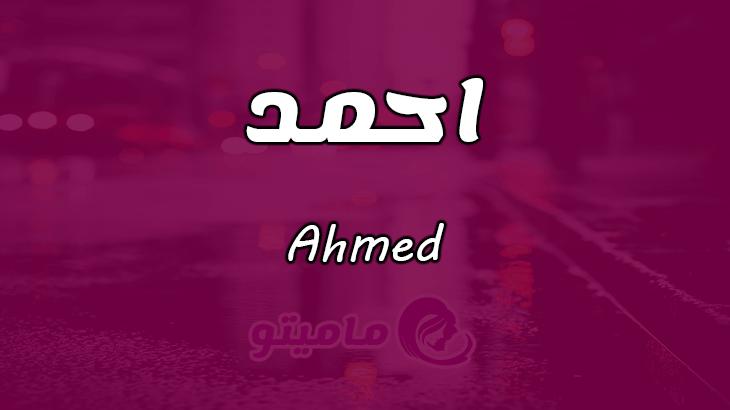 ما معنى اسم احمد Ahmed وصفات حامل الاسم Names Meant To Be