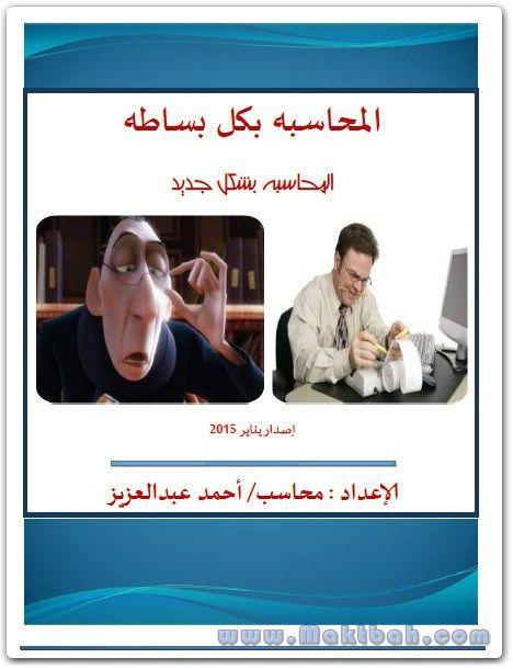 كتاب المحاسبة بكل بساطة احمد عبد العزيز 4 Pdf Books Accounting Books