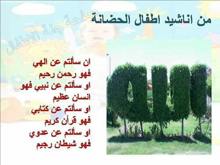 أنشودة الله Learning Arabic Islamic Kids Activities Learn Arabic Alphabet