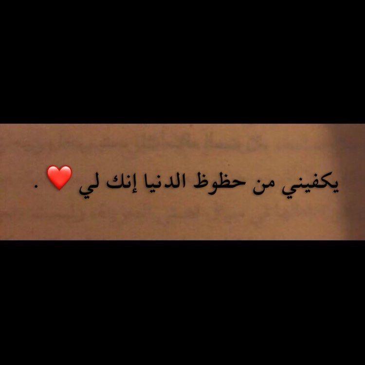 ح ب In 2021 Instagram Quotes Arabic Quotes Quotes
