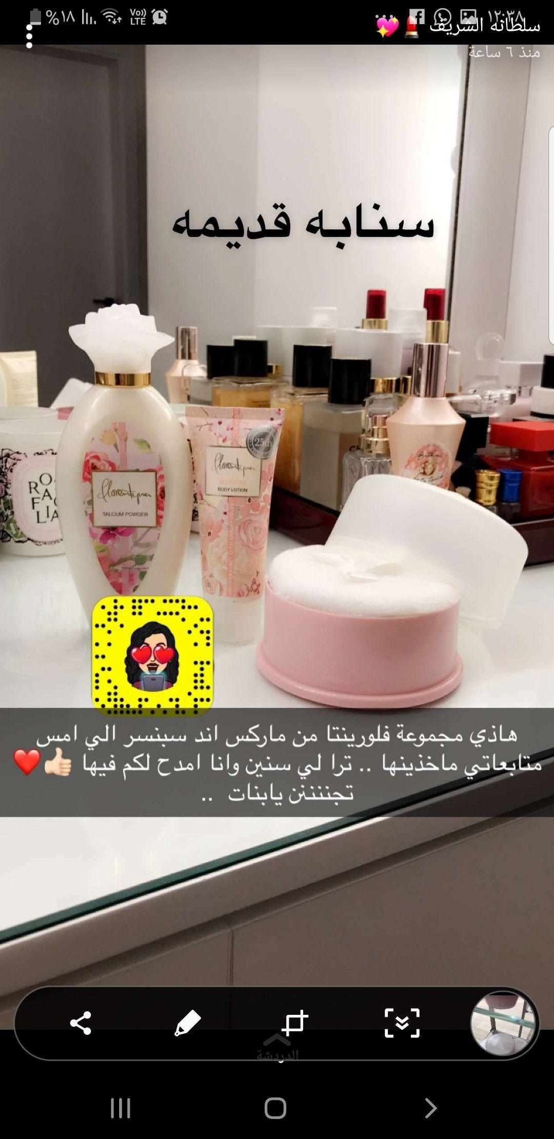 Pin By نوال On أنوثه Fragrance Perfume Beauty Skin