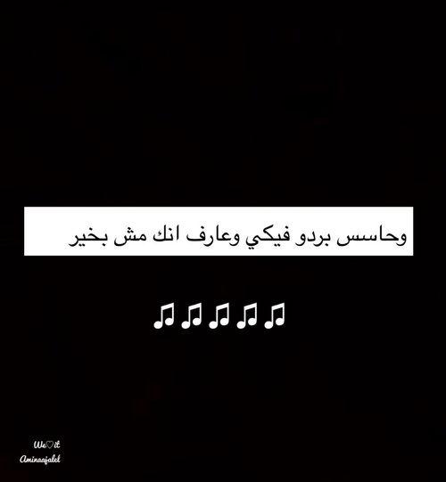 ﻋﺮﺑﻲ كلمات اغاني And محمد حماقي Image Songs Cover Photos Cute Couples Goals
