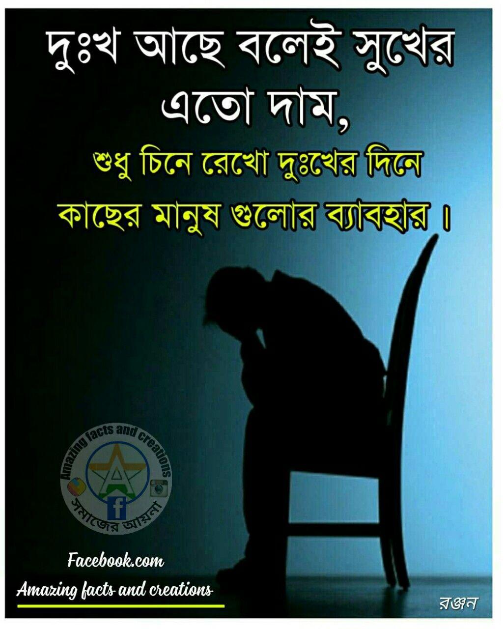 Pin By Budhaditya On Bengali Sad Love Quotes Bangla Quotes Love