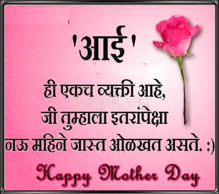 Mothers Day SMS, Text Messages, Wishes in Marathi | Wishes For ...