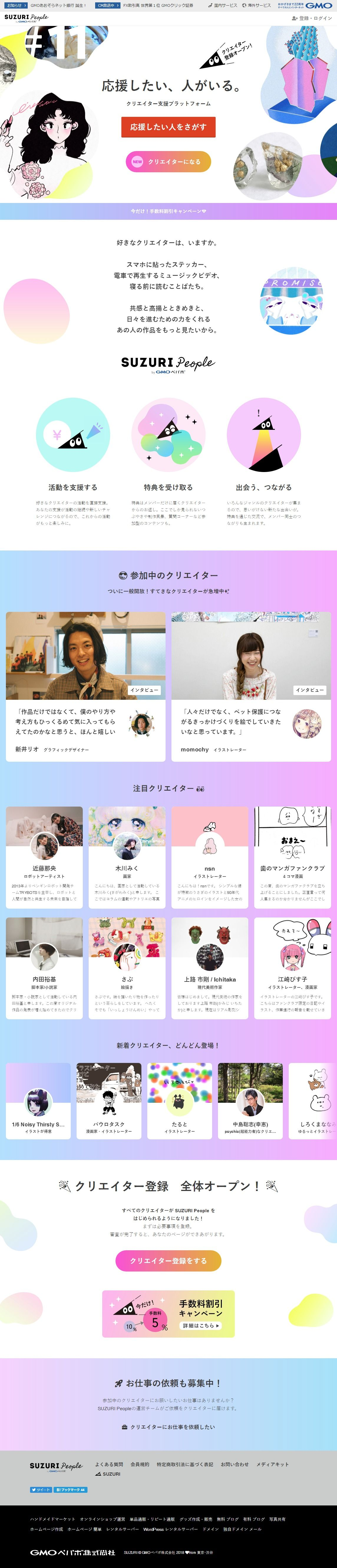 suzuri people sankou lp デザイン ウェブデザイン webデザイン