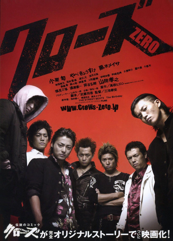 takashi miike movie posters critique crows zero