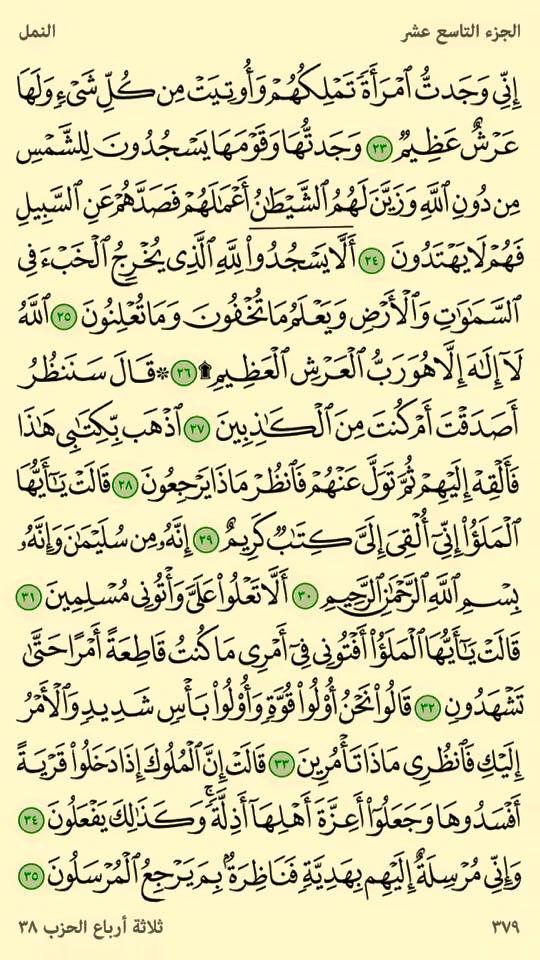 ٢٣ ٣٥ النمل إني وجدت امرأة تملكهم Math Sheet Music Quran