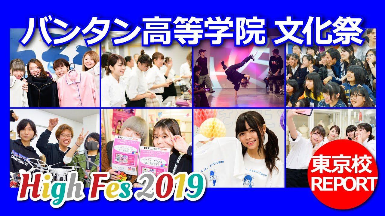 Photo of 文化祭「High Fes 2019」バンタン高等学院 東京校 REPORT