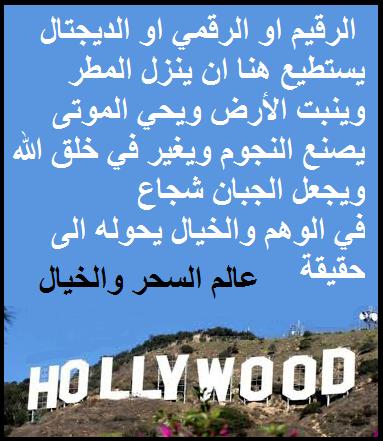 فتنة المسيح الدجال Arabic Calligraphy Calligraphy Arabic