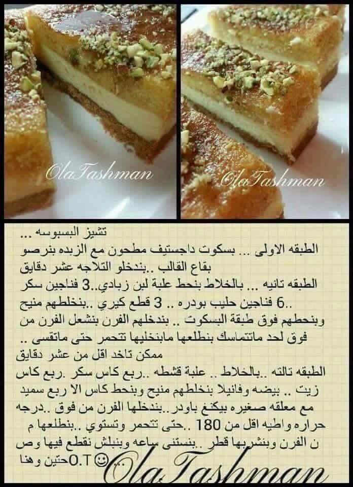 تشيز البسبوسة Food Desserts Arabic Food