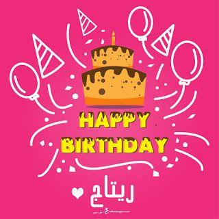 عبارات قصيره عن عيد الميلاد 2017 عبارات عيد ميلاد قصيره Happy Birthday Cakes Happy Birthday Cake Pictures Happy Birthday Wishes Cards