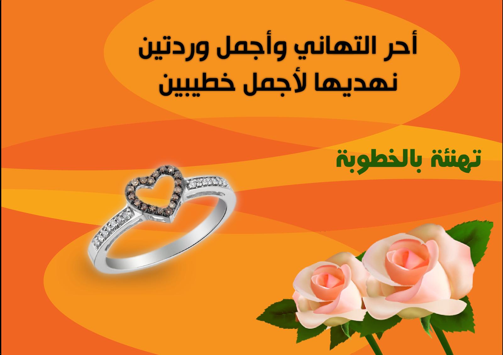 صور عن الخطوبه 2020 بوستات خطوبه بالصور Engagement Engagement Rings Wedding Rings