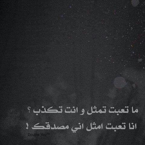 تعبت امثل اني مصدقك م Words Arabic Quotes Sarcasm Humor