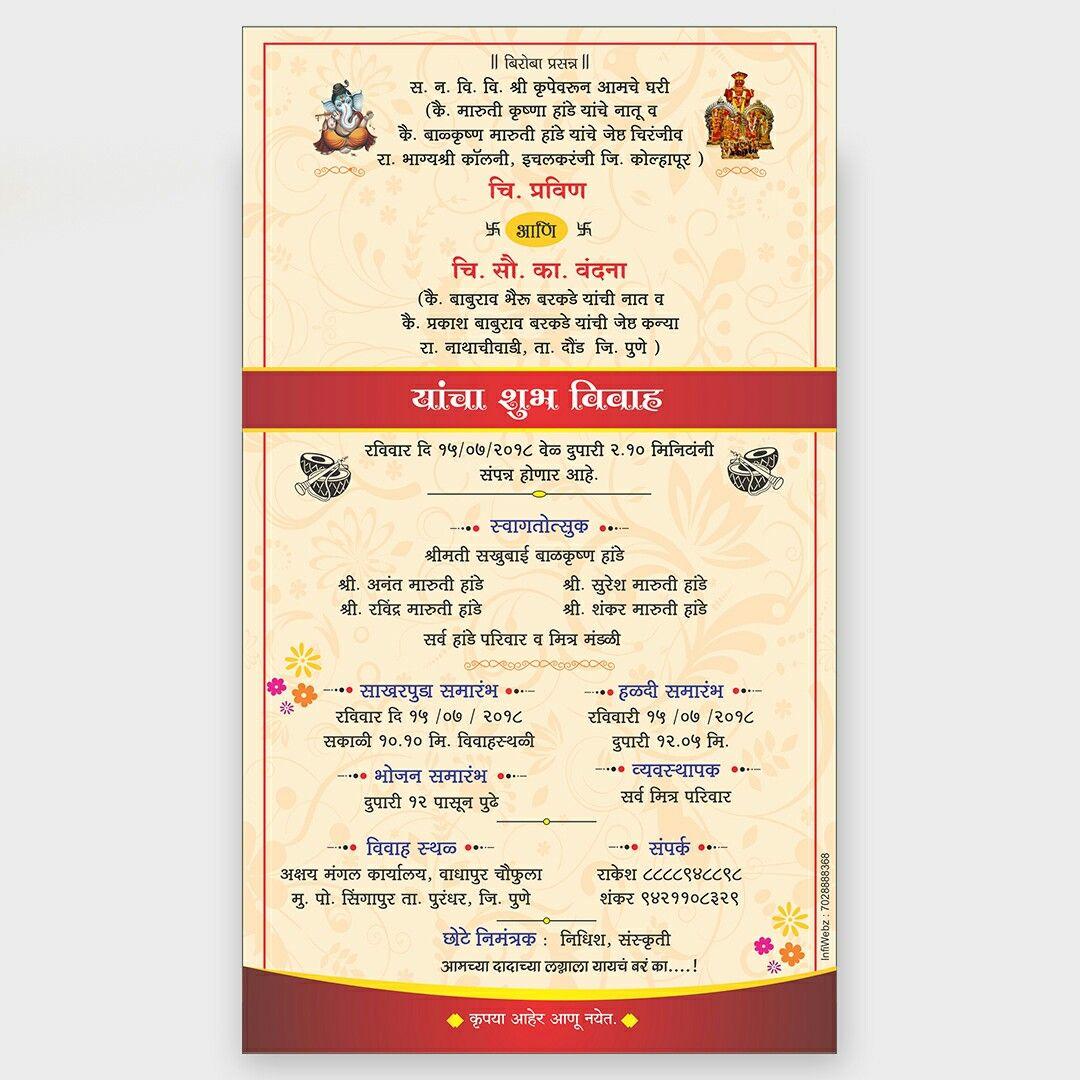 Lagna Patrika www.infiwebz.com 7028888368 #marathi #marathicalligraphy |  Wedding card maker, Wedding invitation cards, Wedding cards