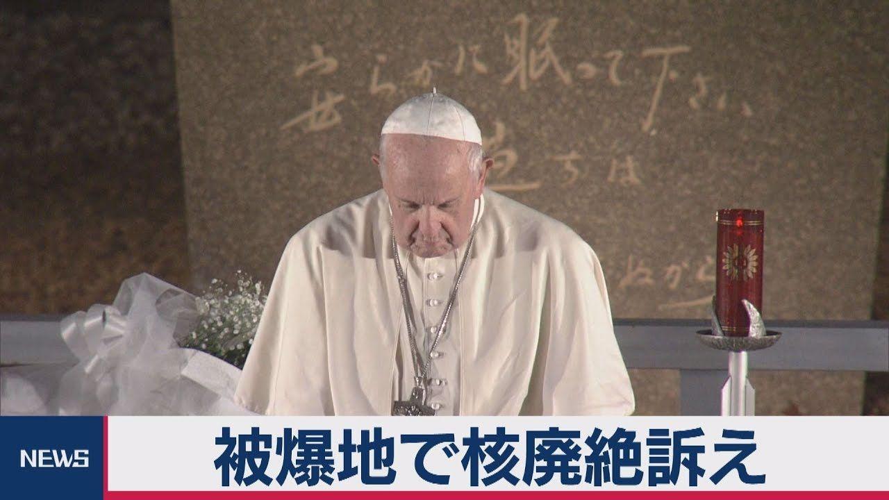 来日しているローマ・カトリック教会のフランシスコ教皇は、被爆地の長崎と広島を相次いで訪れました。 広島市の平和記念公園で開かれた集会でフランシスコ教皇は、被爆者などおよそ2,000人を前に「戦争目的で原子力を使用することは犯罪だ」と述べ、核兵器の廃絶を訴えました。 教皇はきょう都内で、天皇陛下と会見するほか、安倍総理大臣と会談する予定です。