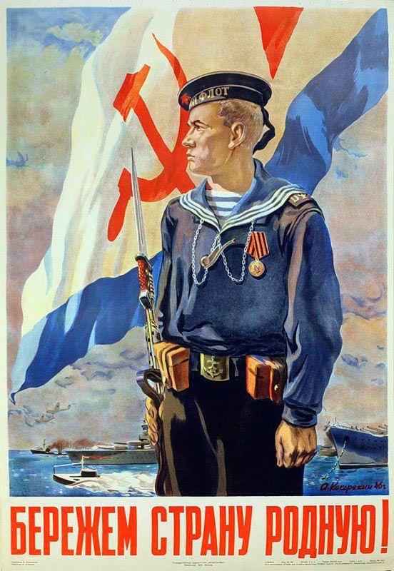 Военные моряки открытки, открытки
