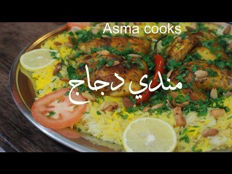 طريقة تحضير مندي دجاج سعودي بالفرن لا يفوووتكم Asma Cooks Cooking Food Chicken
