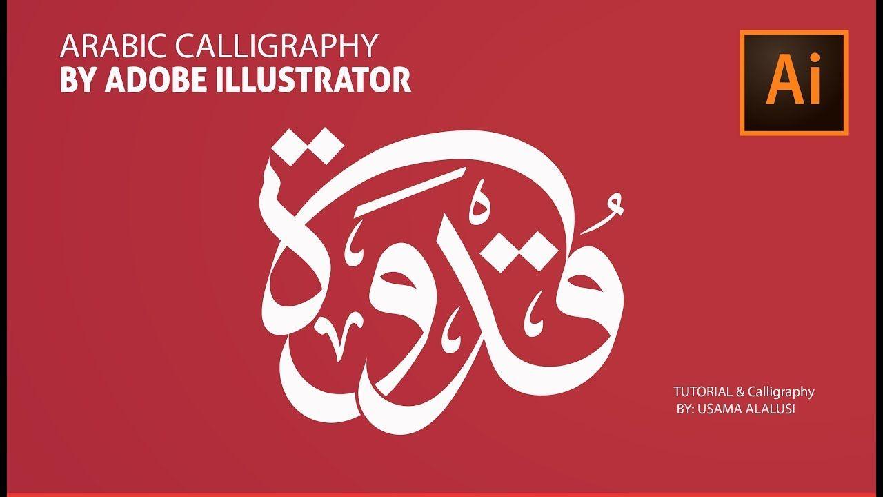 درس خط ثلث باستخدام فرشاة الالستريتور Arabic Calligraphy Tutorial By School Logos Sport Team Logos Cal Logo