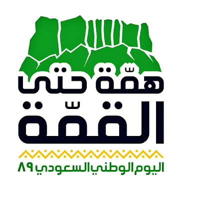 همة حتى القمة شعار اليوم الوطني السعودي 90 Png