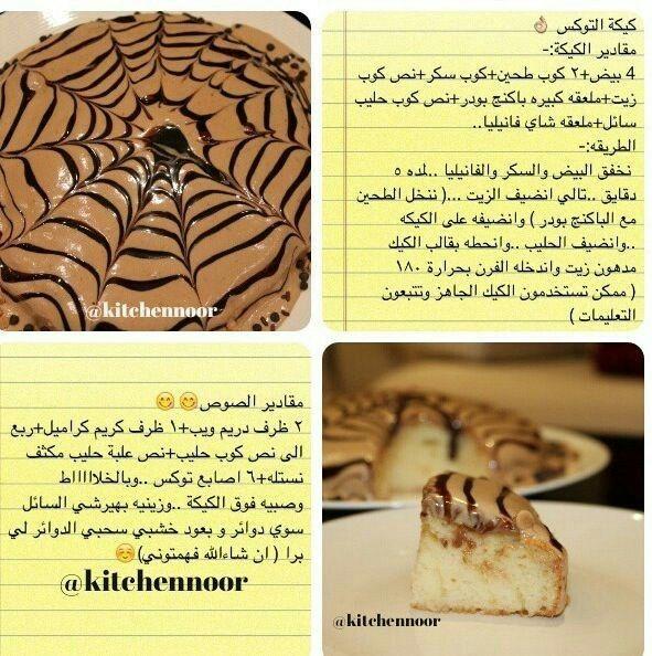 حلويات حلئ كيكة التوكس Cooking Recipes Desserts Food Receipes Dessert Receipes