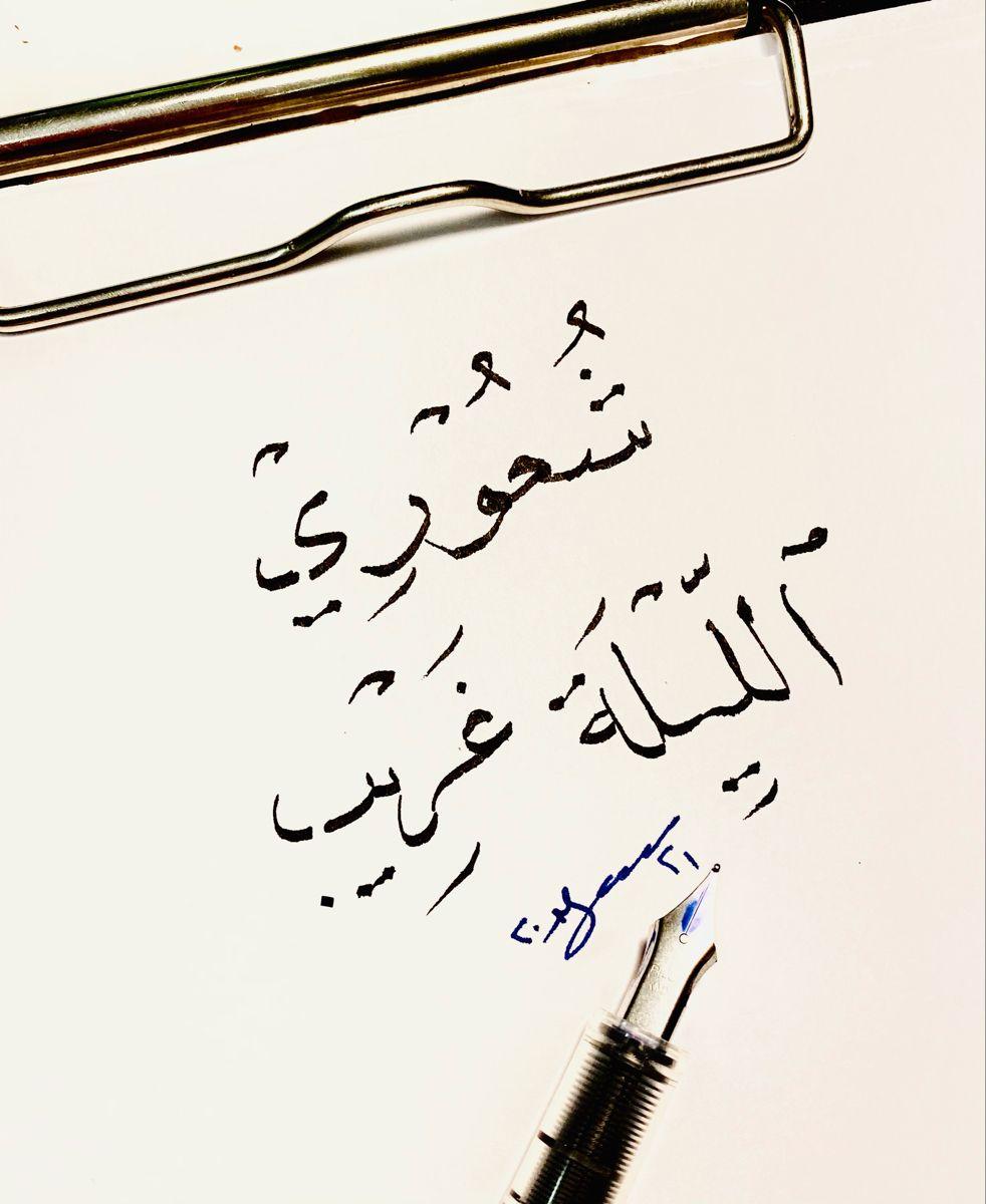 شعوري ذا الليلة غريب محمد عبده In 2021 Arabic Calligraphy Calligraphy Handwriting