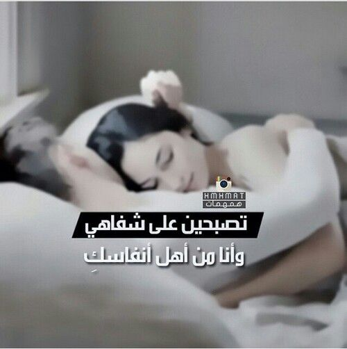 تصبحين علی خير اه الكلام ده Love Words Arabic Love Quotes Beautiful Arabic Words