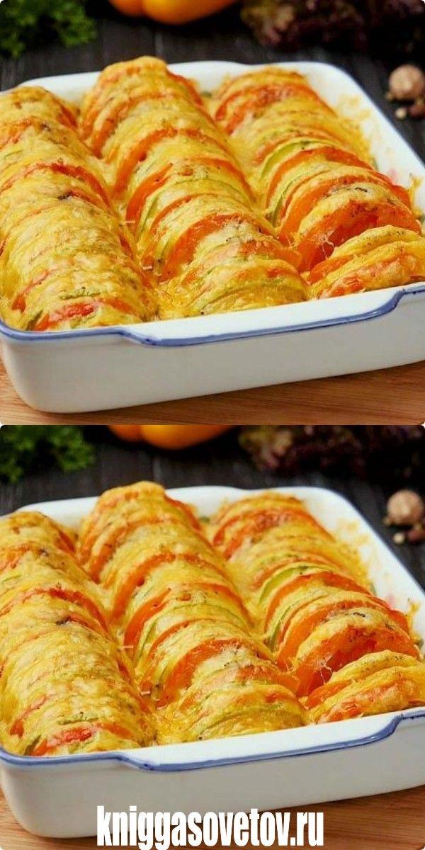 Кабачки, запеченные с помидорами: необычайно полезное ...