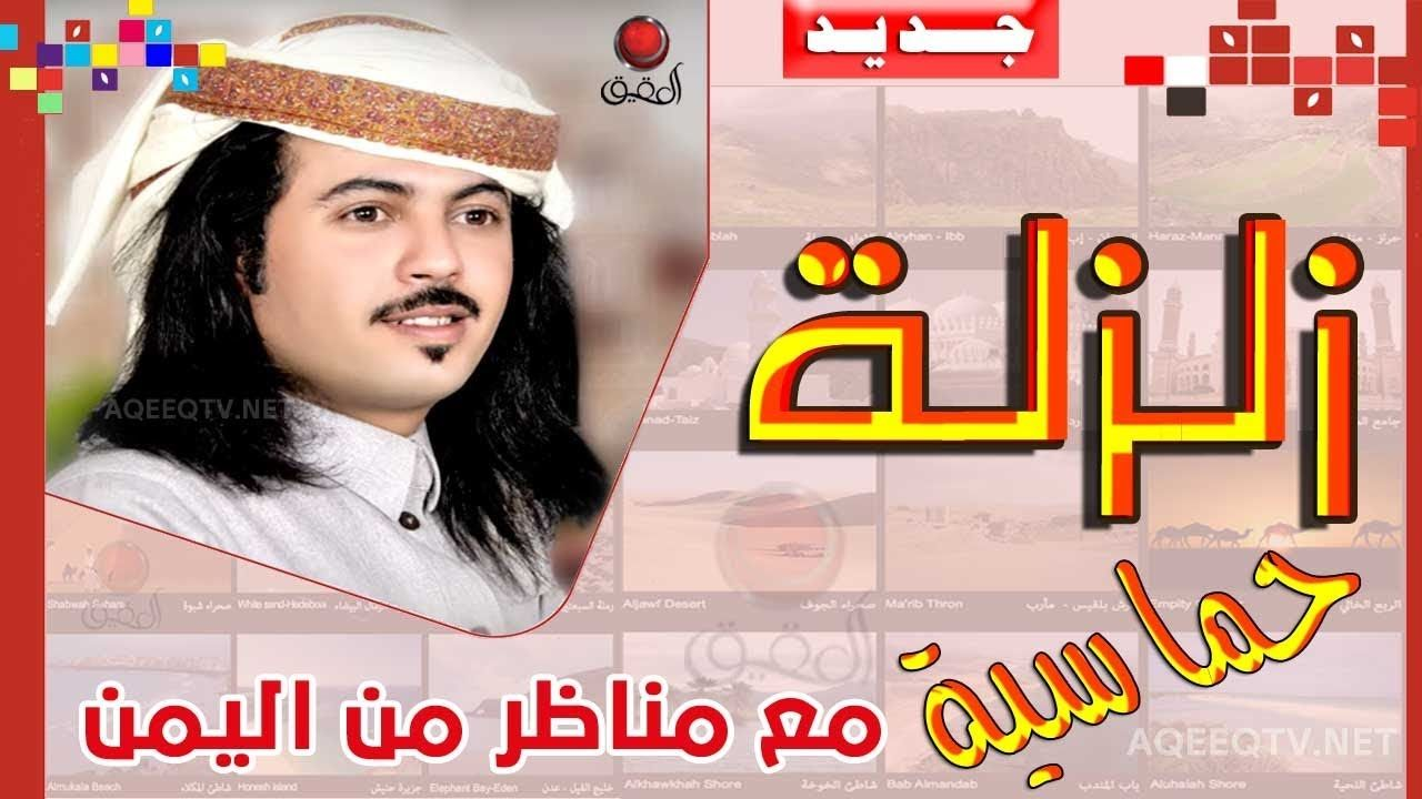زلزله شيلات حماسيه 2019 ابو حنظله مع اقوى مناظر من اليمن من كل المحافظات اليمنية Yemeni Yemen Tourist