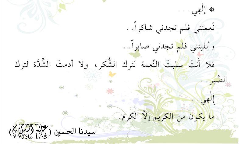 دعاء سيدنا الحسين عليه السلام Sufi Rool Math