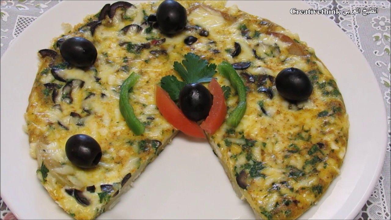 أكلة في 10 دقائق وجبة عشاء لذيذة و مغذية خاصة بالنساء العاملات و الموظفات Food Vegetable Pizza Vegetables