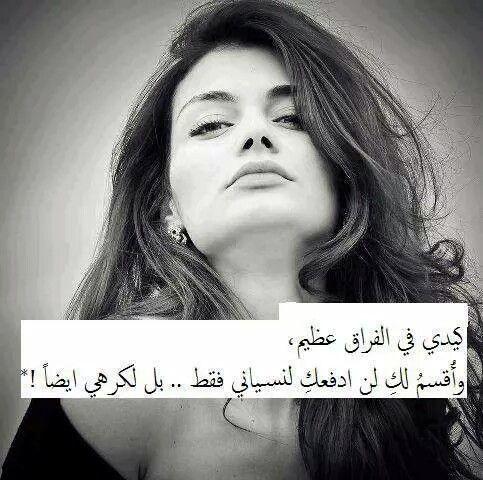 كيدي في الفراق عظيم M Arabic Quotes Best Friend Couples Quote Citation