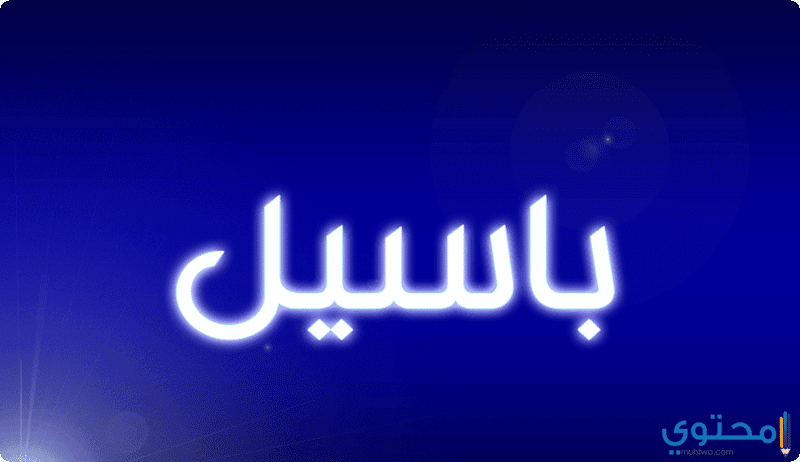 معنى اسم باسيل وحكم الاسلام في التسميه Basil معاني الاسماء Basil احدث صور Neon Signs Neon Signs