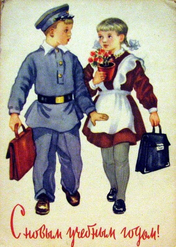 современные открытки советских времен 1 сентября николаевна работает