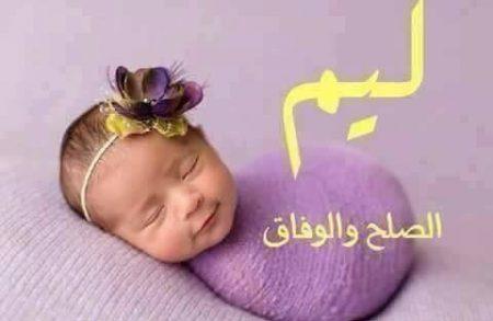 صور أسماء بنات ومعانيها 2018 اسماء بنات جديدة ميكساتك Baby Face Face Eye Mask