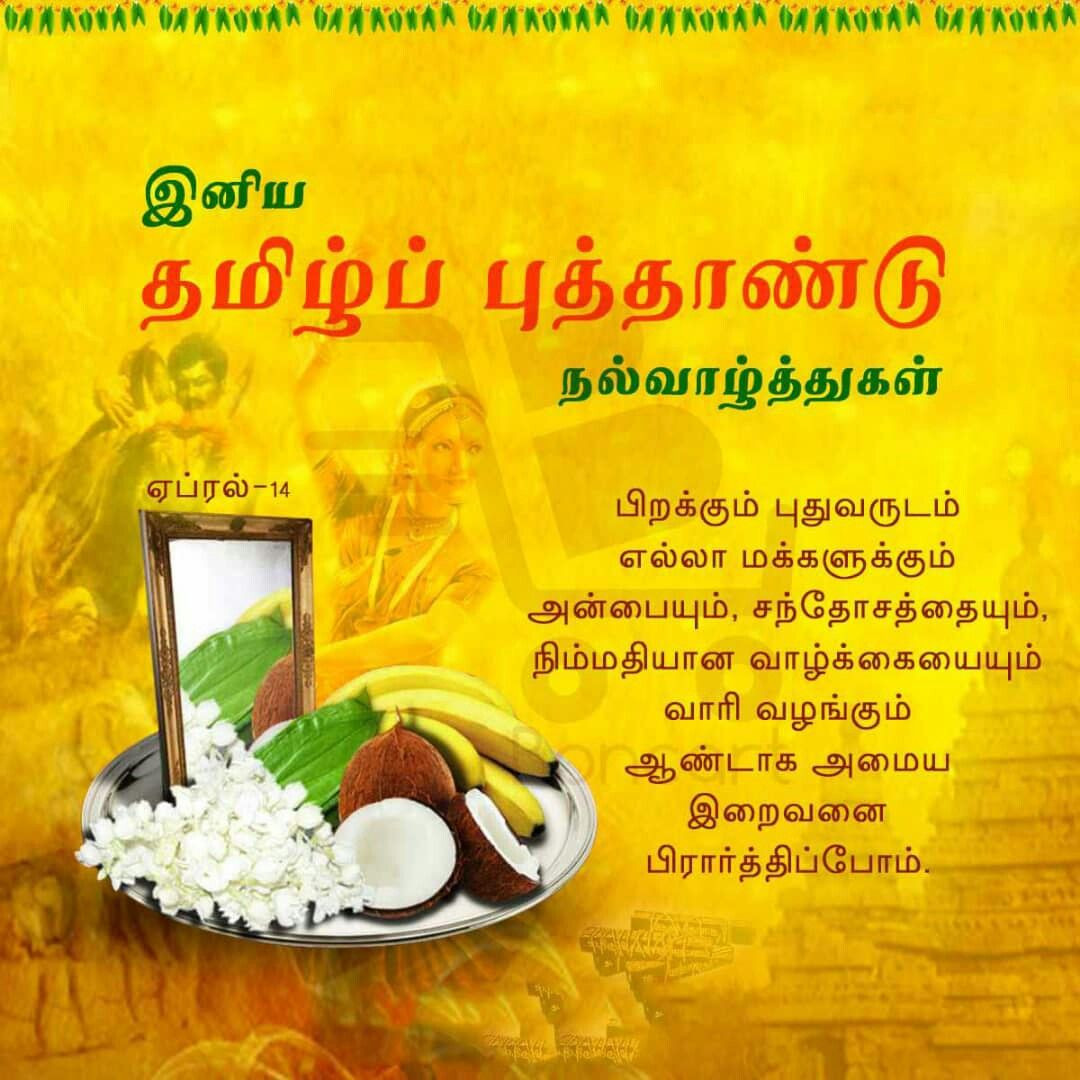Pin by Devisaravana Punadevisaravana on சித்திரை