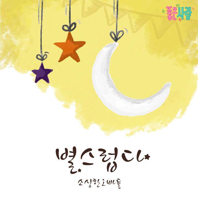 Sosimboys - Byeolseuleobda (별스럽다)   Good Person OST Part 8