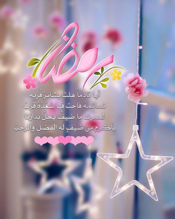 0003 رمضان آيا قادما هلت بشائر قربه نسائمه فاحت فيا سعده قرب لعمرك ما ضيف يحل بدارنا باكرم من ضيف له الفض Ramadan Decorations Ramadan Ramadan Kareem