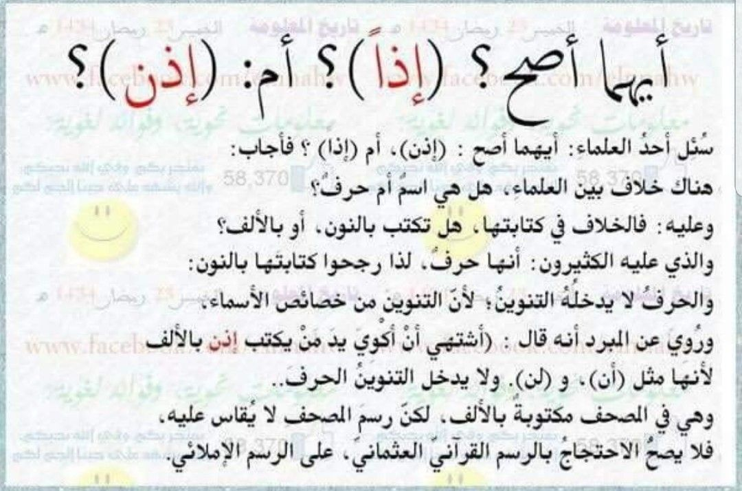 Pin By Alaa Hassaan On معلومات عامه لغه عربيه Learn Arabic Language Islamic Phrases Learning Arabic