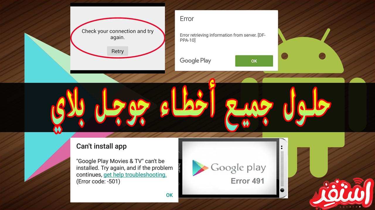 حل أخطاء تثبيت التطبيق في متجر Google Play Google play