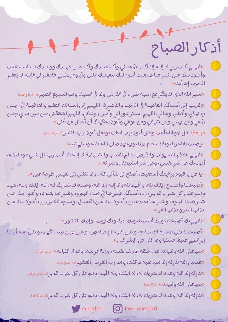 اذكار الصباح Quran Quotes Love Islam Facts Islamic Phrases
