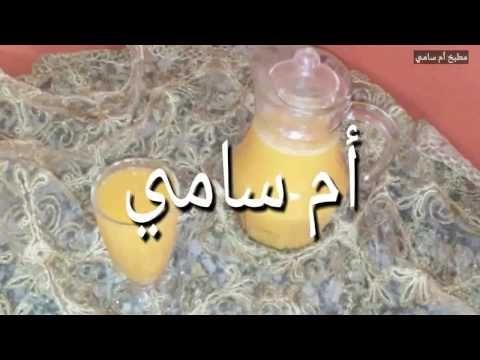 طريقة جديدة و رائعة لعمل عصير الجزر و البرتقال والليمون بمذاق لذيذ جداااا مطبخ أم سامي Youtube