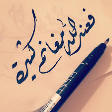 تريدون عرض الحياة الدنيا Calligraphy Arabic Calligraphy Art
