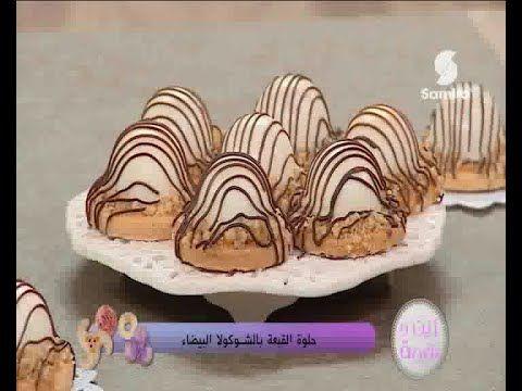 Samira Tv طريقة تحضير حلوة القبعة بالشوكولا البيضاء مع الشاف سليمة يعلى Youtube Sugar Cookie Food Place Card Holders